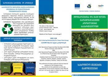 Leaflet_GEO-Environmental Problems of Rivers and the Black Sea in Georgia