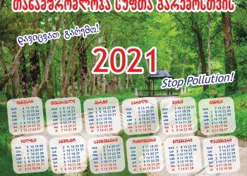 Calendar_GEO