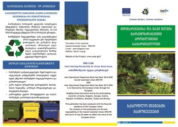 Leaflet_ Geo – Ecological Problems of Rivers and the Black Sea in Georgia